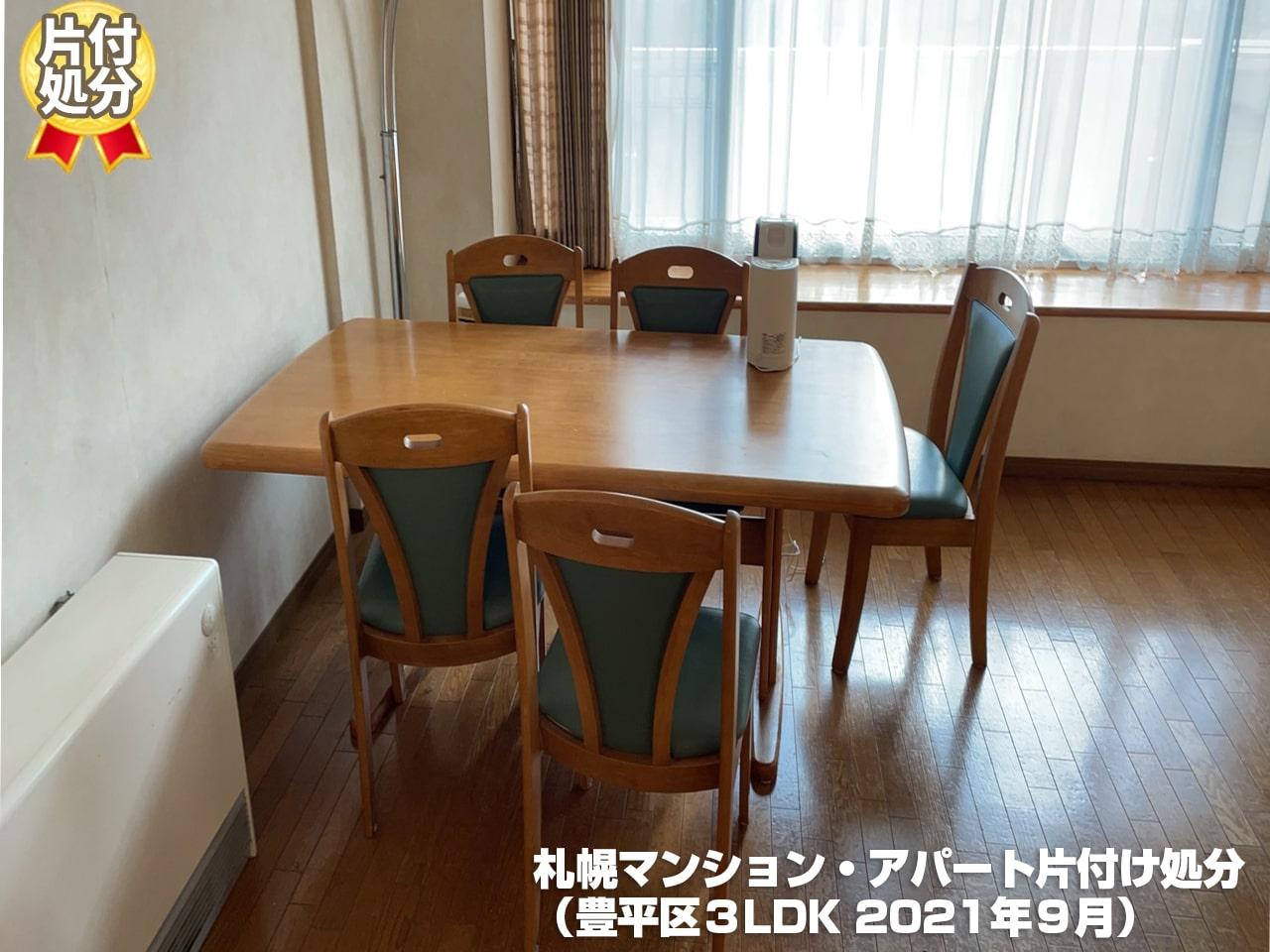 札幌マンション・アパート片付け処分(豊平区3LDK・2021年9月)