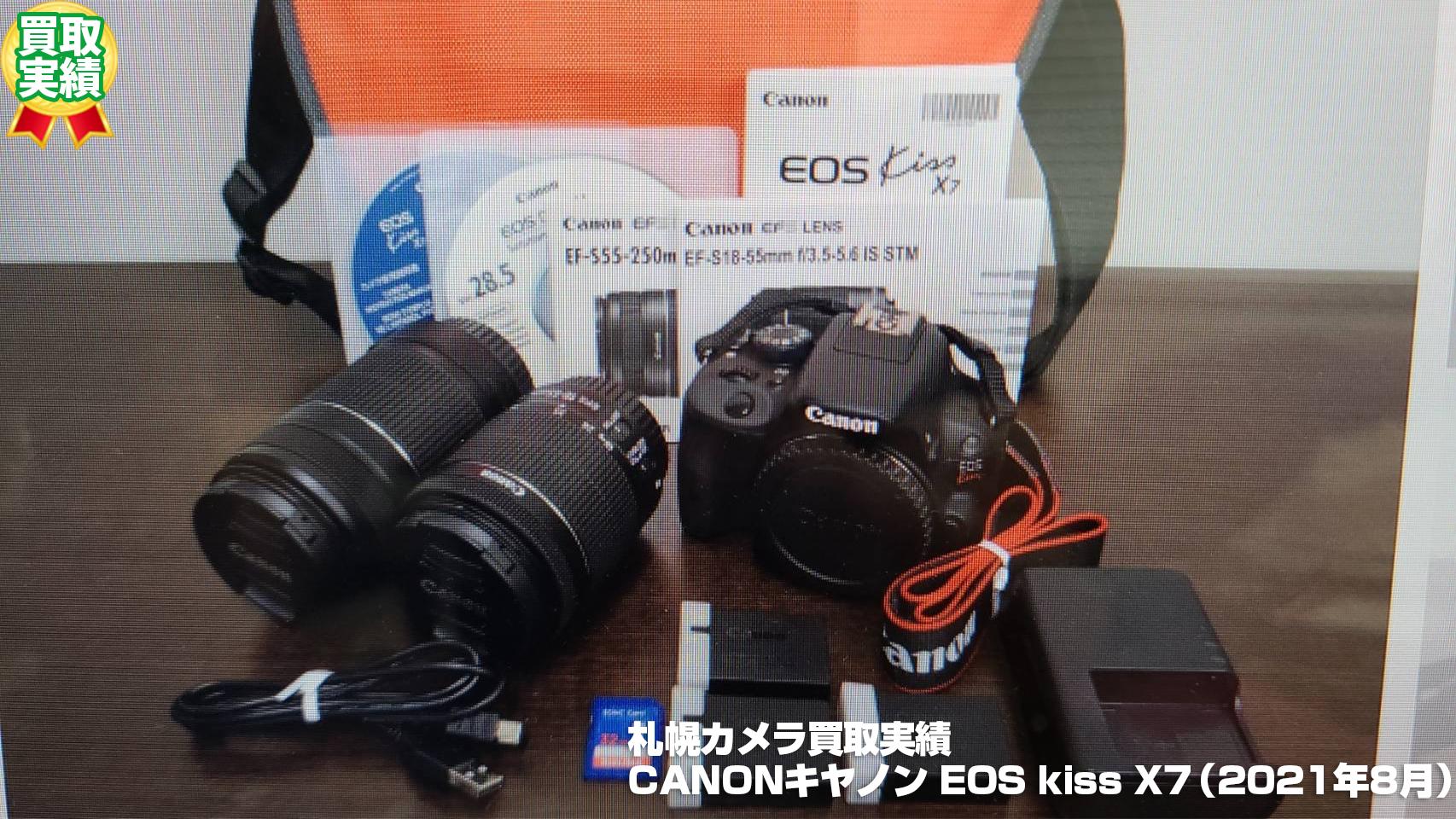 札幌カメラ買取実績 CANONキヤノン EOS kiss X7(2021年8月)
