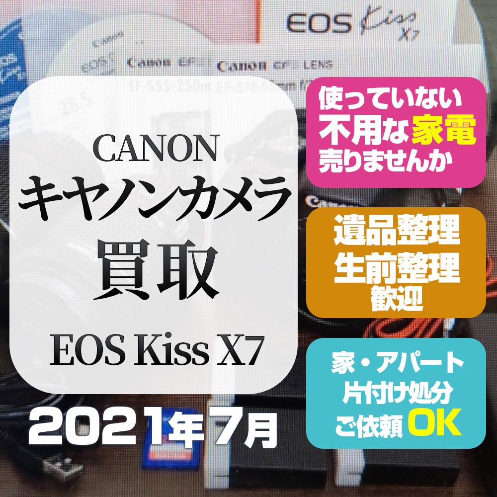 札幌カメラ買取CANON EOS kiss X7(2021年8月)