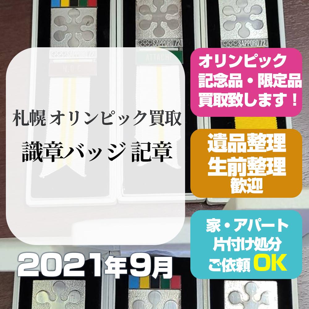 札幌 オリンピック買取・識章バッジ 記章(2021年9月)