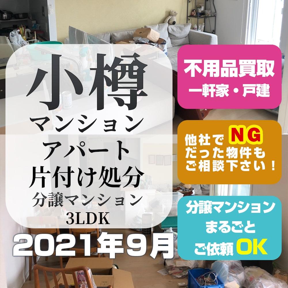 小樽マンション・アパート片付け処分 (分譲マンション3LDK・2021年9月)