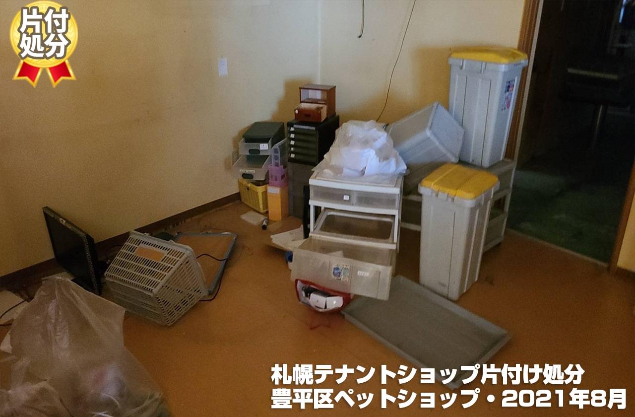 札幌テナントショップ片付け処分(豊平区ペットショップ・2021年8月)
