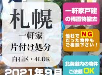札幌戸建一軒家片付け処分(2021年9月・白石区4LDK)