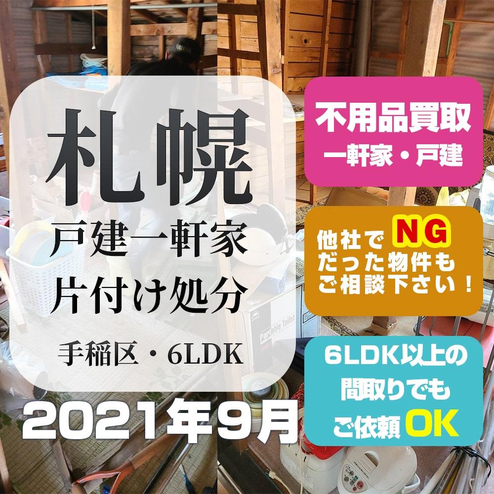 札幌戸建一軒家の片付け処分(手稲区・6LDK・2021年9月)