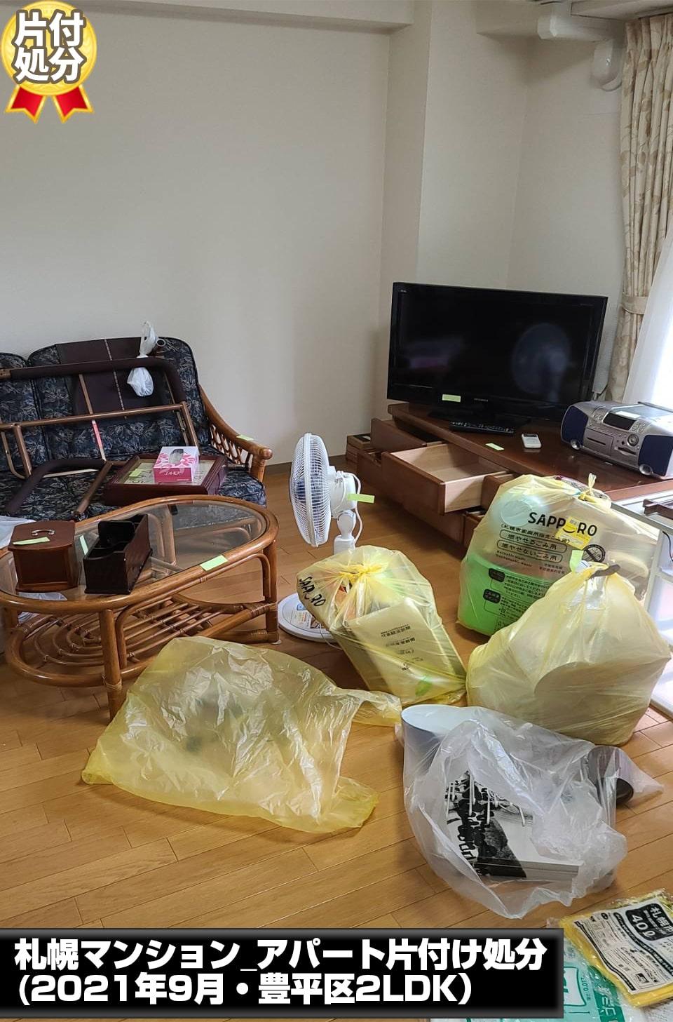 札幌マンションアパート片付け処分(豊平区2LDK・2021年9月)