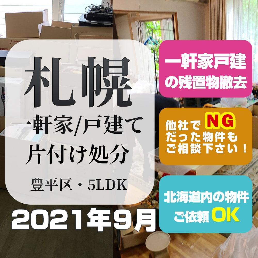 札幌一軒家/戸建 片付け処分(2021年9月・豊平区5LDK)