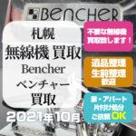 札幌無線機買取 (Bencherベンチャー買取・2021年10月)