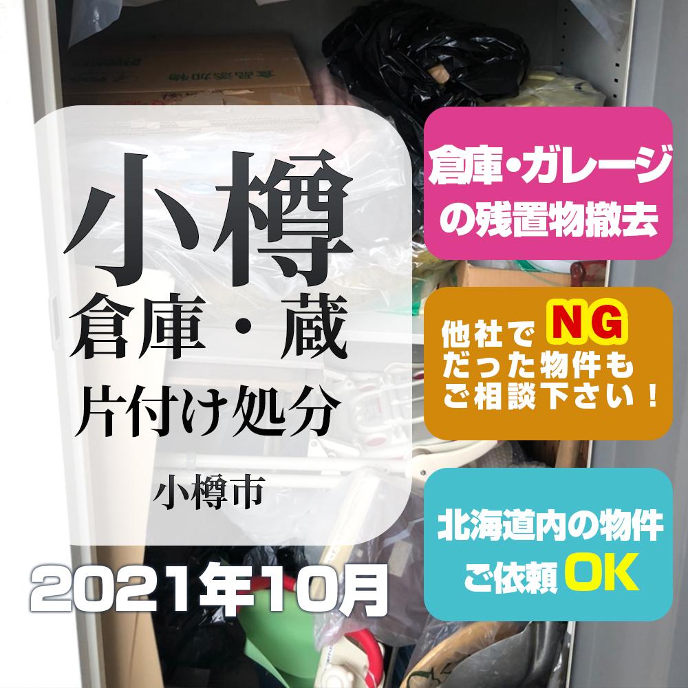 小樽 蔵・倉庫片付け処分(2021年10月)