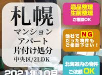 札幌マンション・アパート片付け処分 (中央区・2LDK・2021年10月)
