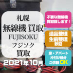 札幌無線機買取(FUJISOKUフジソク・2021年10月)