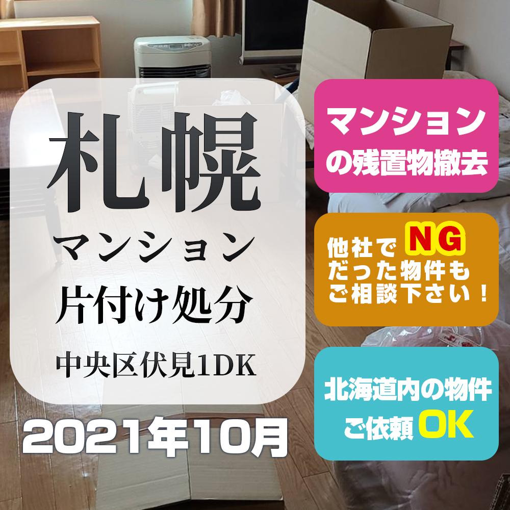 札幌マンション片付け処分(2021年10月・中央区伏見・1LDK)