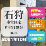 石狩市市営住宅片付け処分(3LDK・2021年10月)