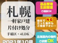 札幌一軒家戸建片付け処分 (手稲区・4LDK・2021年10月)