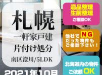 札幌一軒家戸建て片付け処分 (南区澄川・2021年10月/5LDK)