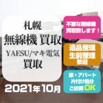 札幌無線機買取(八重洲・マキ無線・2021年10月)