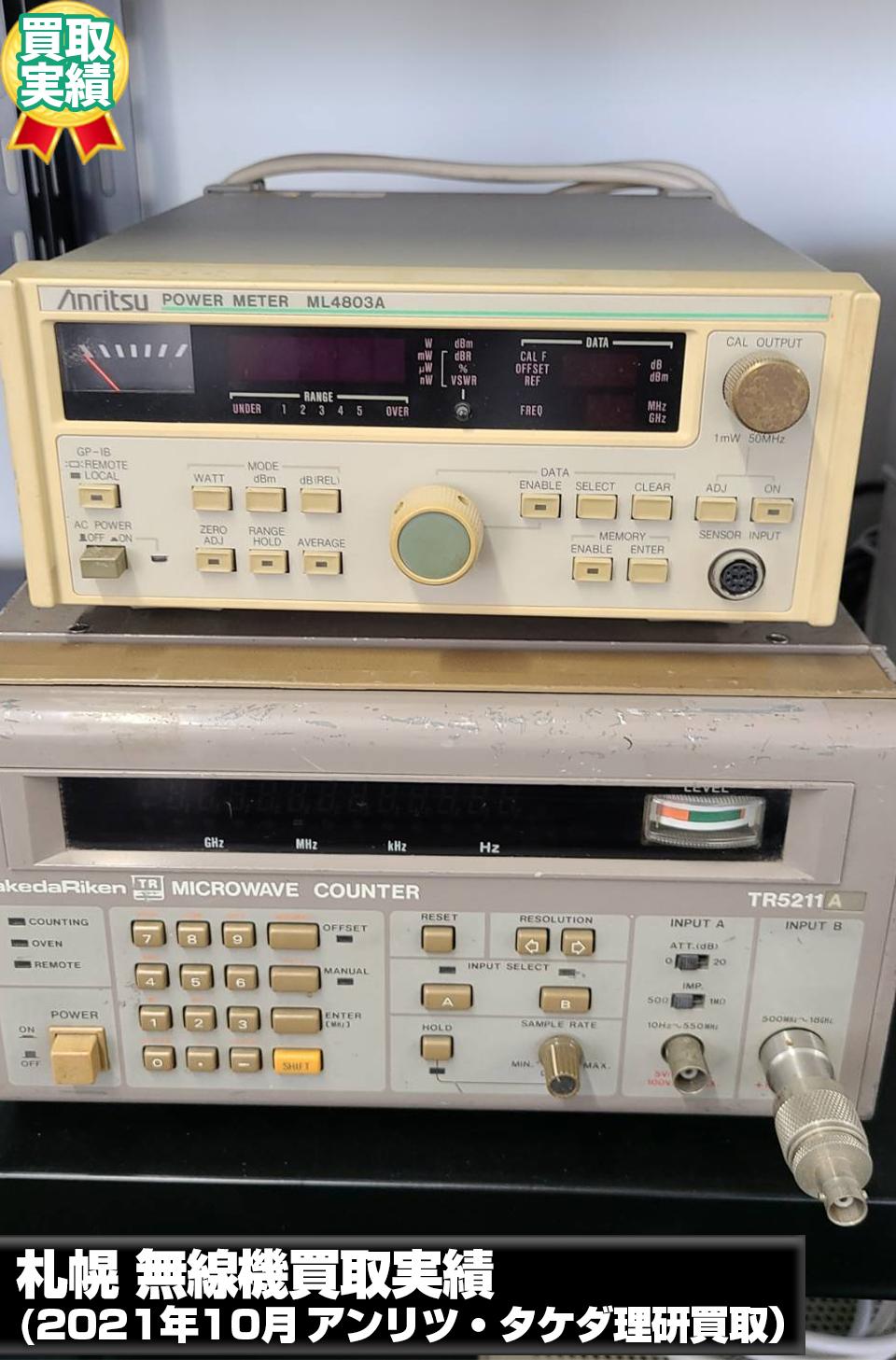 札幌無線機買取(アンリツ・タケダ理研買取・2021年10月)