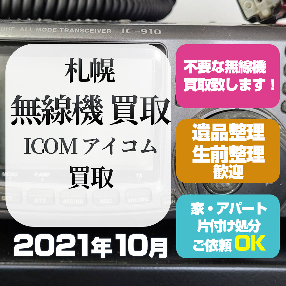札幌無線機買取(アイコムICOM買取・2021年10月)