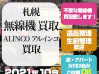 札幌無線機買取(アルインコALINCO・2021年10月)