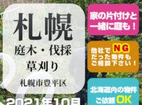 札幌庭木・伐採・草刈り(豊平区・2021年10月)
