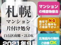 札幌マンション片付け処分(2021年9月・白石区南郷・2LDK)