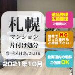 札幌マンション片付け処分(豊平区月寒・2LDK)